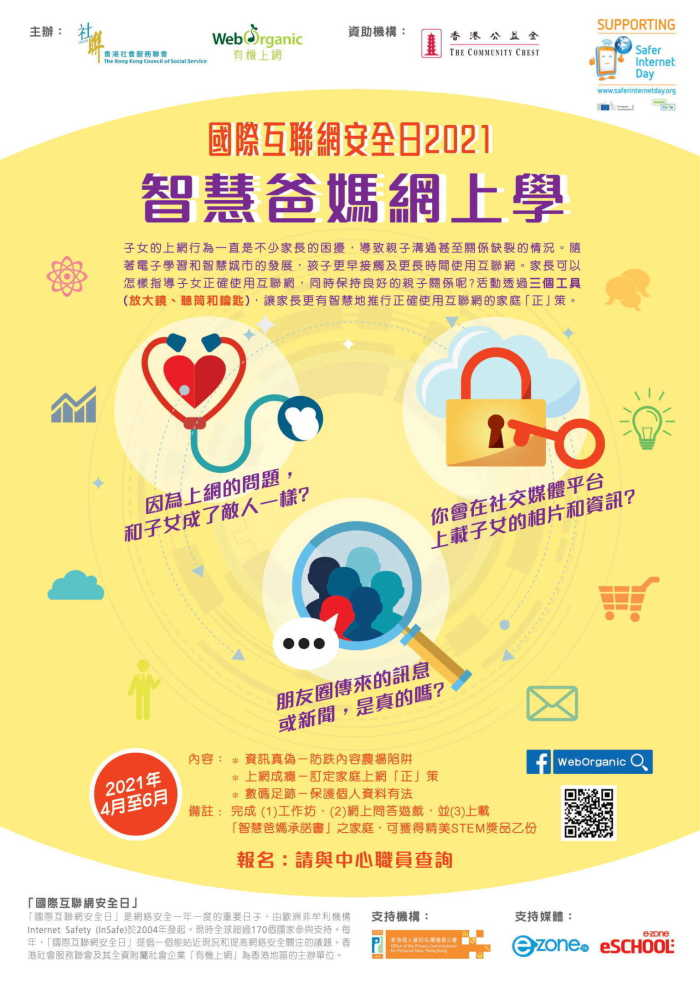 國際互聯網安全日 2021—智慧爸媽網上學 主題影片正式推出